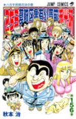 Kochikame 156 Manga