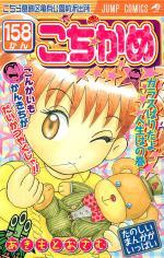 Kochikame 158 Manga