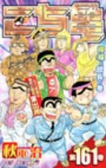 Kochikame 161 Manga