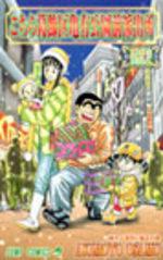 Kochikame 162 Manga