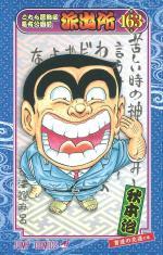 Kochikame 163 Manga