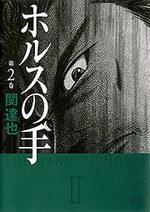 La main d'Horus 2 Manga