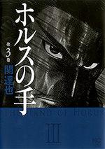 La main d'Horus 3 Manga
