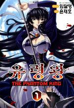 Phantom King 1 Manhwa