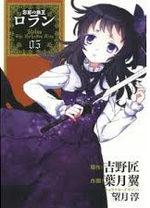 Boukyaku no Haou Roran 5 Manga