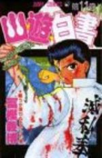 YuYu Hakusho 11