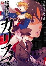 Afterschool Charisma 10 Manga