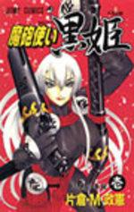 Kurohime 1 Manga