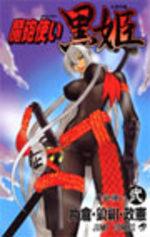 Kurohime 2 Manga