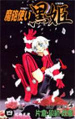 Kurohime 4 Manga