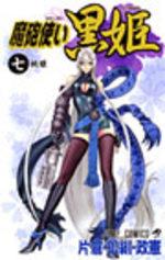 Kurohime 7 Manga