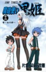Kurohime 13 Manga