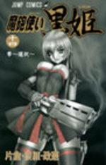 Kurohime 14 Manga