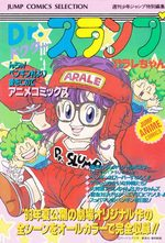 Dr. Slump - Films 7 Anime comics