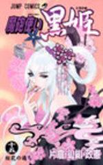 Kurohime 15 Manga