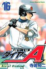 Daiya no Ace 16