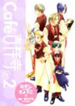 Au Café Kichijoji 2 Manga