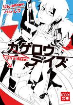 Kagerô days 1 Light novel