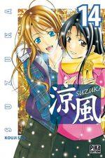 Suzuka 14