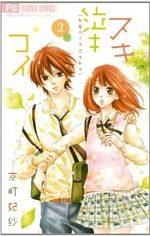Love & Tears 2 Manga