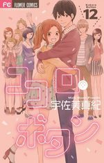 Kokoro Button 12 Manga