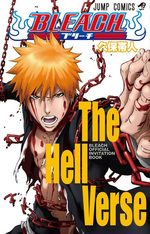 Bleach Official Invitation Book - The Hell Verse 1 Guide
