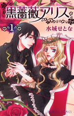 Black Rose Alice 1 Manga