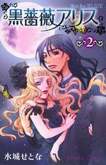 Black Rose Alice 2 Manga