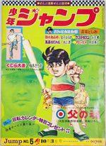 Weekly Shônen Jump 5 Magazine de prépublication