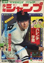 Weekly Shônen Jump 12 Magazine de prépublication