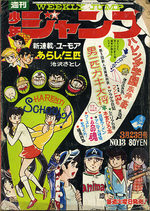 Weekly Shônen Jump 13 Magazine de prépublication