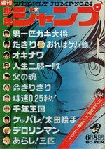 Weekly Shônen Jump 24 Magazine de prépublication