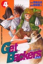 Get Backers 4 Manga