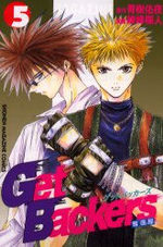 Get Backers 5 Manga