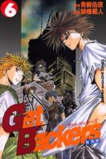 Get Backers 6 Manga