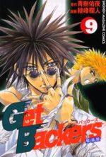 Get Backers 9 Manga