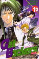 Get Backers 12 Manga