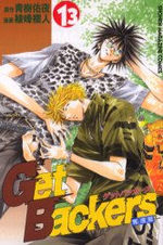 Get Backers 13 Manga