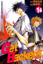 Get Backers 14 Manga
