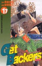 Get Backers 17 Manga