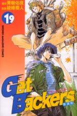 Get Backers 19 Manga