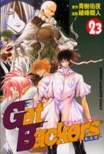 Get Backers 23 Manga