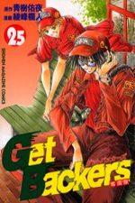 Get Backers 25 Manga