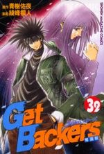 Get Backers 32 Manga