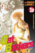 Get Backers 38 Manga