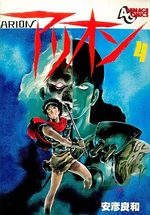 Arion 4 Manga