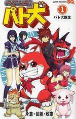 Pat Ken 1 Manga