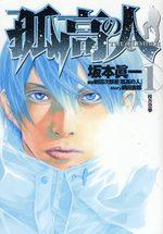 Ascension 1 Manga