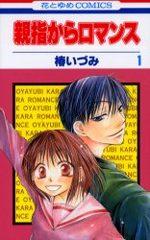 Sweet Relax 1 Manga
