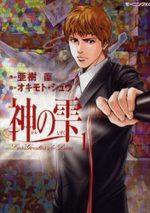Les Gouttes de Dieu 1 Manga
